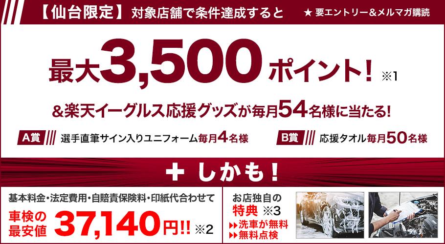 【仙台限定】車検予約&実施&口コミ投稿で最大3,500ポイント!楽天イーグルスグッズも当たる!