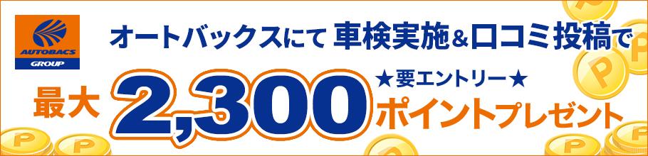 オートバックスで車検予約・実施・口コミ投稿で最大2,300ポイントプレゼント!キャンペーン