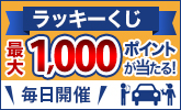 毎日開催!最大1000ポイント!楽天Car車検ラッキーくじ