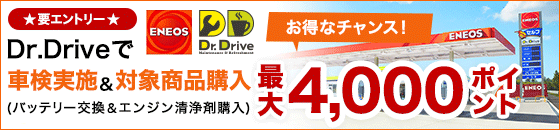ENEOS Dr.Drive対象店舗で車検予約&成約&バッテリー交換&エンジン清浄剤購入で最大4,000ポイント
