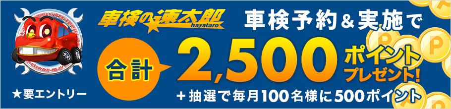 「車検の速太郎」で車検実施で合計2,500ポイントプレゼント!キャンペーン