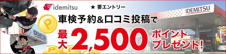 出光リテール車検で車検予約・実施・口コミ投稿で最大2,500ポイントキャンペーン!