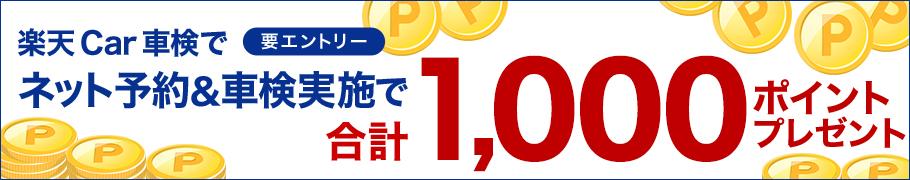 楽天Car車検でネット予約&車検実施で合計1,000ポイントプレゼント!キャンペーン