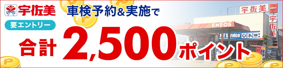 宇佐美車検で車検予約&実施で合計2,500ポイントプレゼントキャンペーン