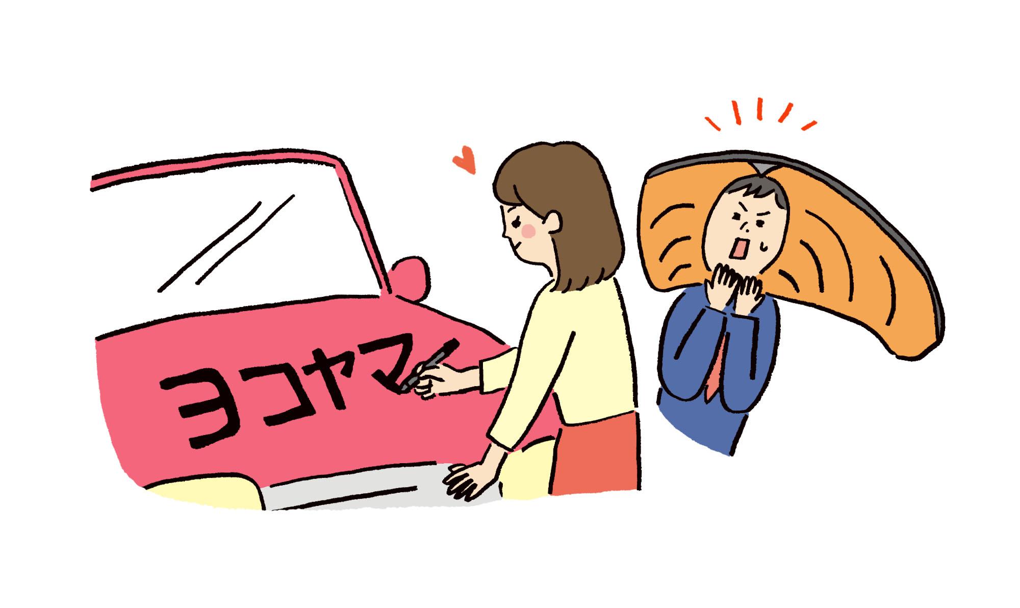 自動車にマジックで自分の名前を書く人のイラスト