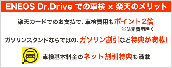 ENEOS Dr.Drive での車検×楽天のメリット